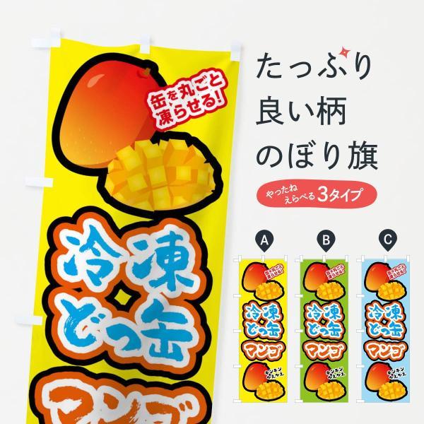 冷凍どっかんマンゴのぼり旗
