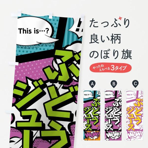 のぼり旗 ぶどうジュースthisis…?WoW(アメコミ風マンガ風コミック風)|goods-pro