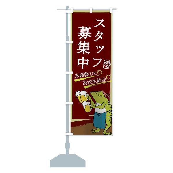 のぼり旗 スタッフ募集|goods-pro|15