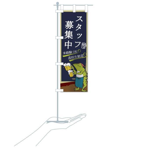 のぼり旗 スタッフ募集|goods-pro|16