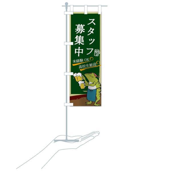 のぼり旗 スタッフ募集|goods-pro|17