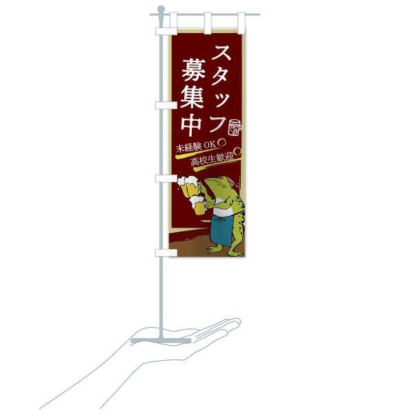 のぼり旗 スタッフ募集|goods-pro|18