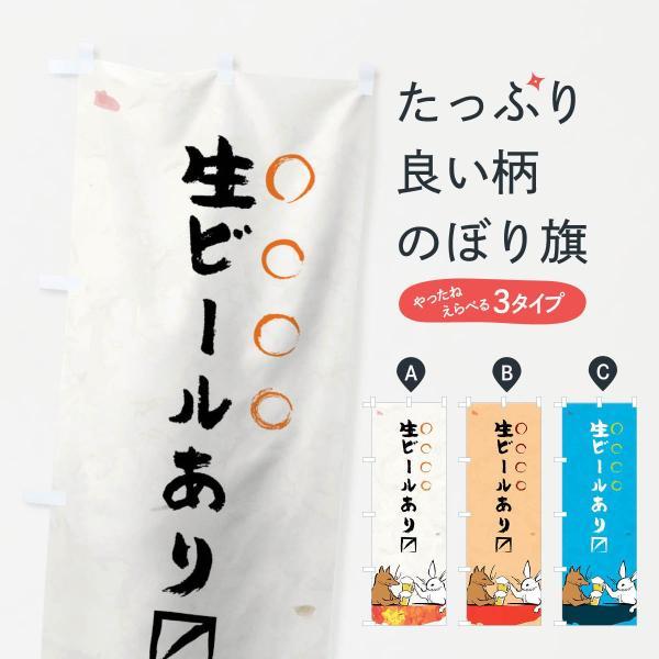 のぼり旗 生ビール goods-pro
