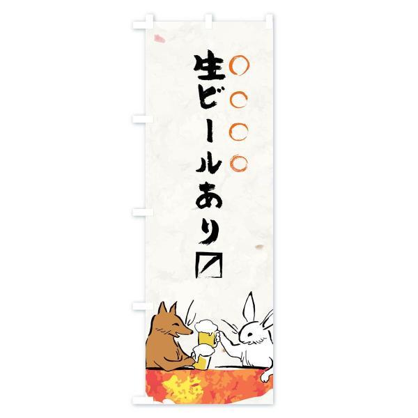のぼり旗 生ビール goods-pro 02