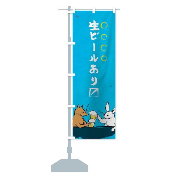 のぼり旗 生ビール goods-pro 15