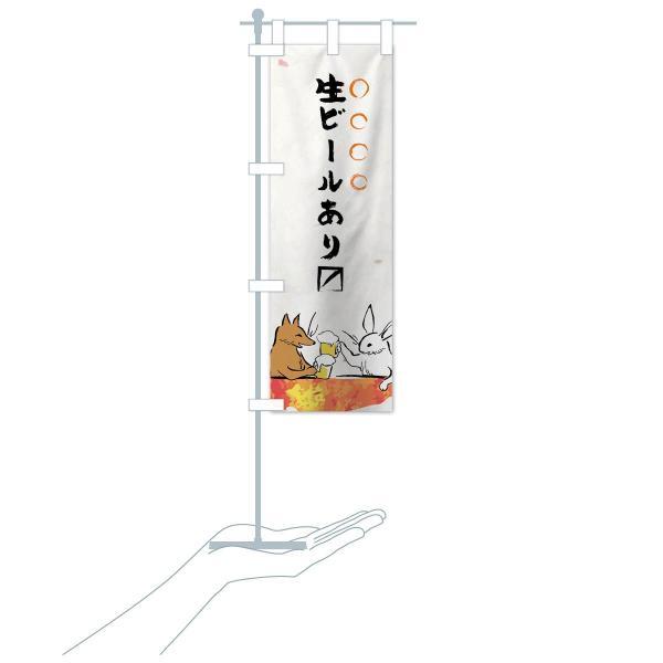 のぼり旗 生ビール goods-pro 16
