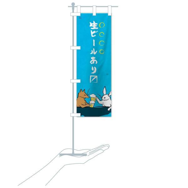 のぼり旗 生ビール goods-pro 20