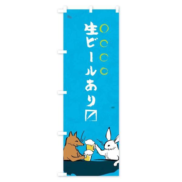 のぼり旗 生ビール goods-pro 04