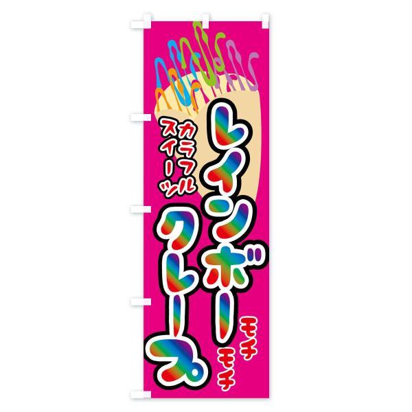 のぼり旗 レインボークレープ goods-pro 02