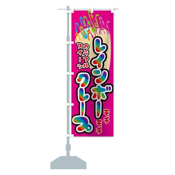 のぼり旗 レインボークレープ goods-pro 13
