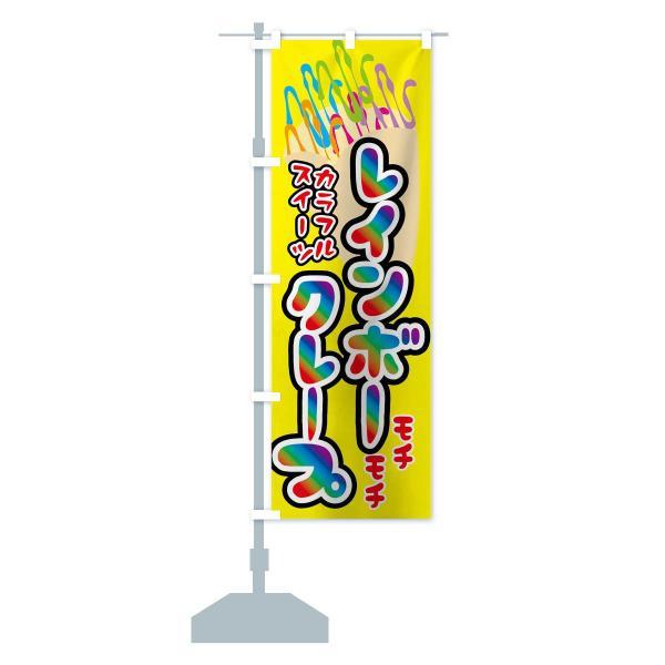 のぼり旗 レインボークレープ goods-pro 15