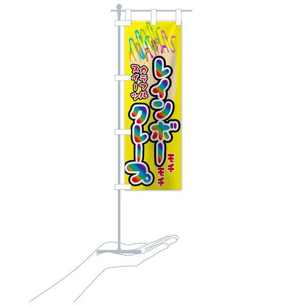 のぼり旗 レインボークレープ goods-pro 18