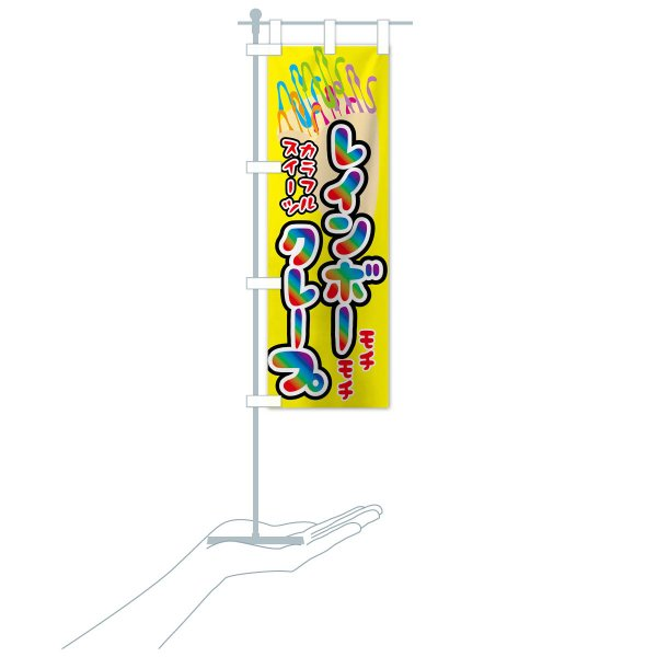 のぼり旗 レインボークレープ goods-pro 20