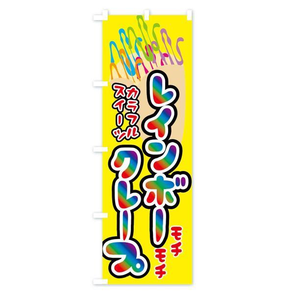 のぼり旗 レインボークレープ goods-pro 04