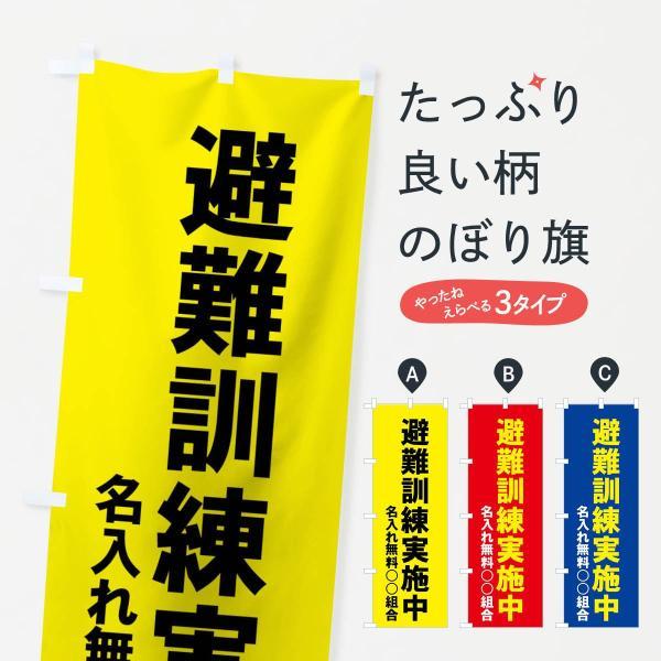 【名入無料】避難訓練実施中のぼり旗