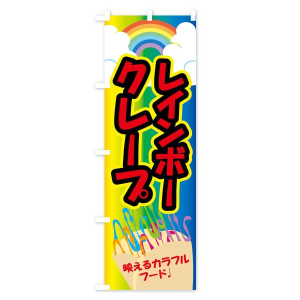 のぼり旗 レインボークレープ|goods-pro|02