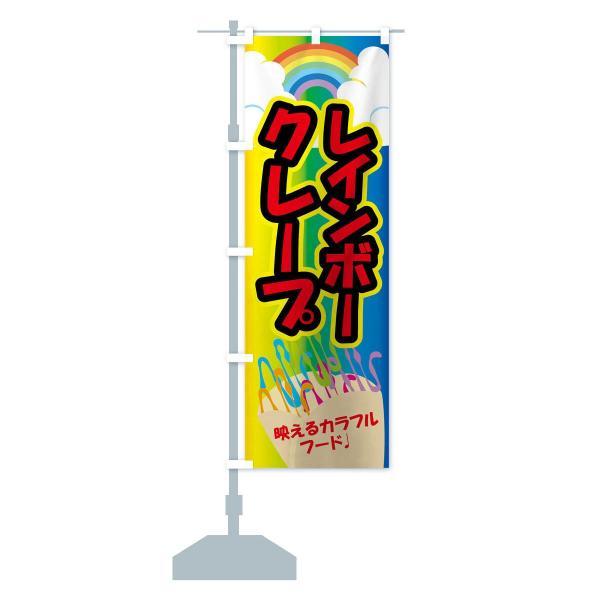のぼり旗 レインボークレープ|goods-pro|13