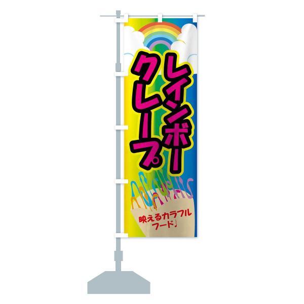 のぼり旗 レインボークレープ|goods-pro|15