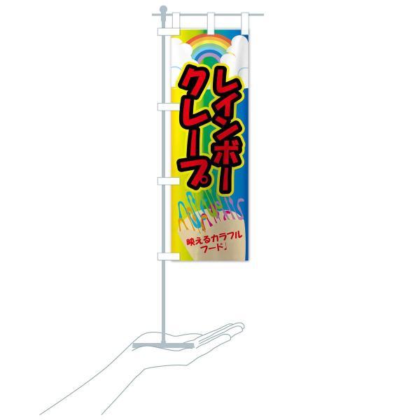 のぼり旗 レインボークレープ|goods-pro|16