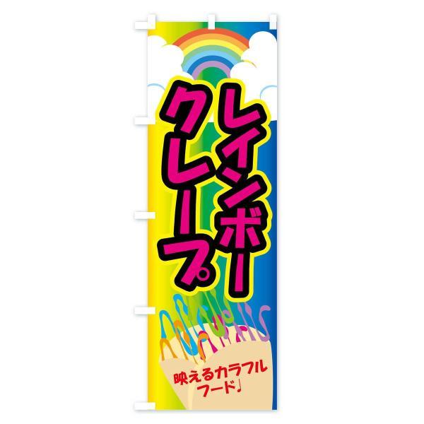 のぼり旗 レインボークレープ|goods-pro|04