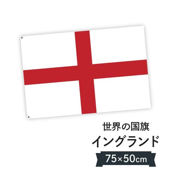 イングランド 国旗 W75cm H50cm