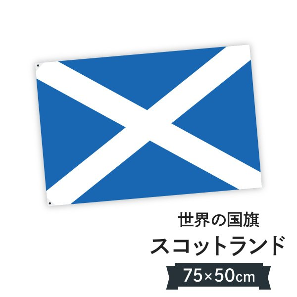 スコットランド 国旗 W75cm H50cm