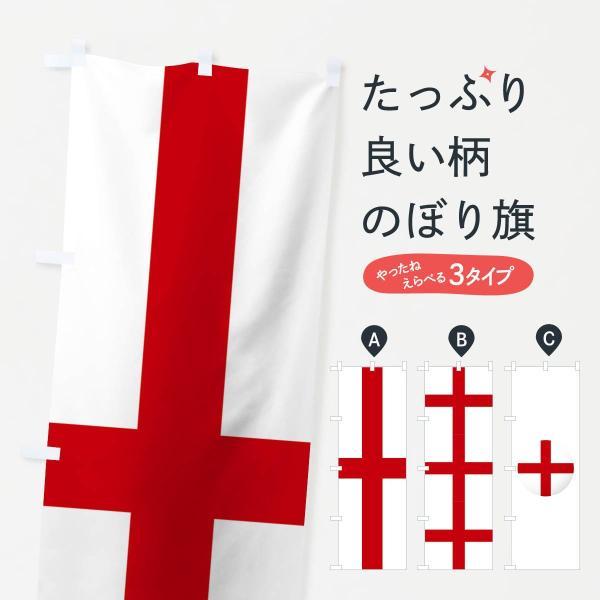 イングランド国旗のぼり旗