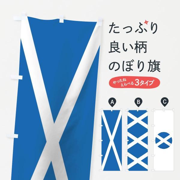 スコットランド国旗のぼり旗