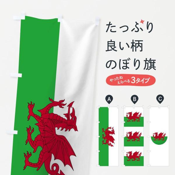 ウェールズ国旗のぼり旗