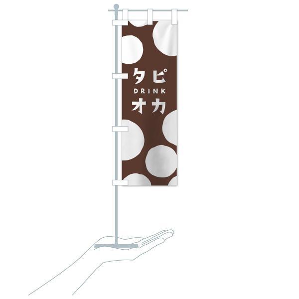 のぼり旗 タピオカドリンク|goods-pro|17