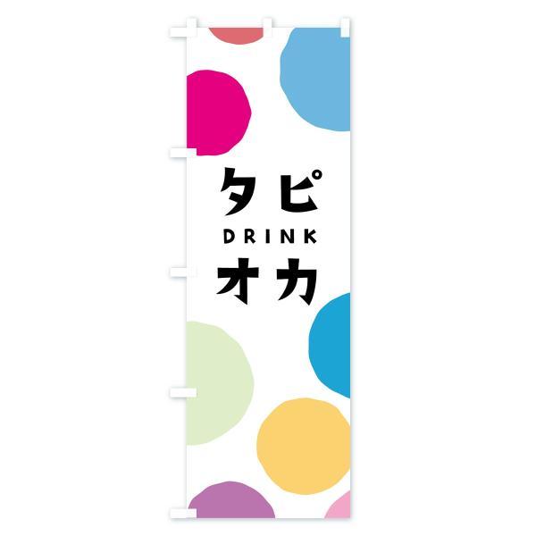 のぼり旗 タピオカドリンク goods-pro 02