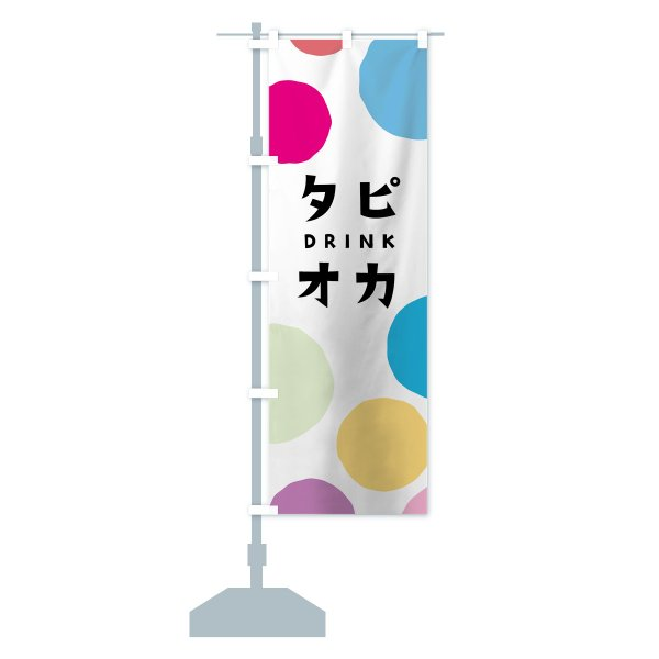 のぼり旗 タピオカドリンク goods-pro 13