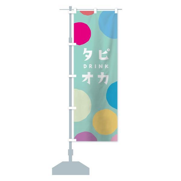 のぼり旗 タピオカドリンク goods-pro 14