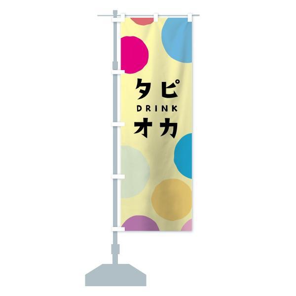 のぼり旗 タピオカドリンク goods-pro 15