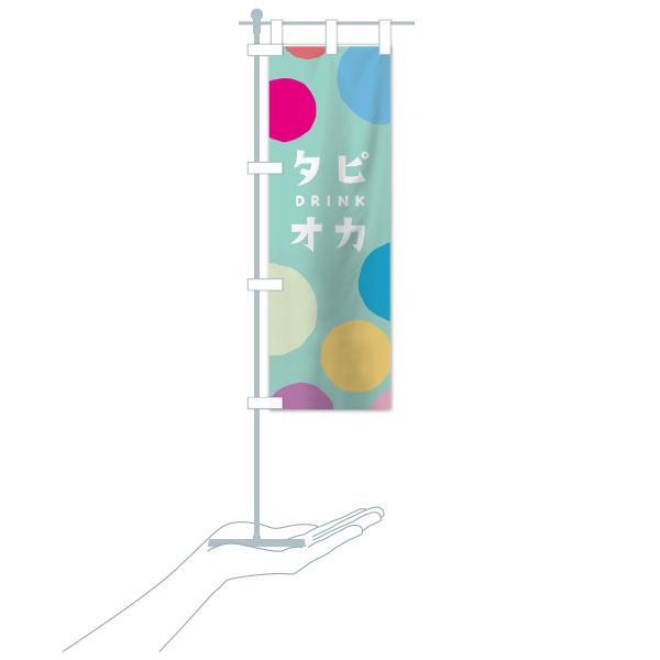 のぼり旗 タピオカドリンク goods-pro 17