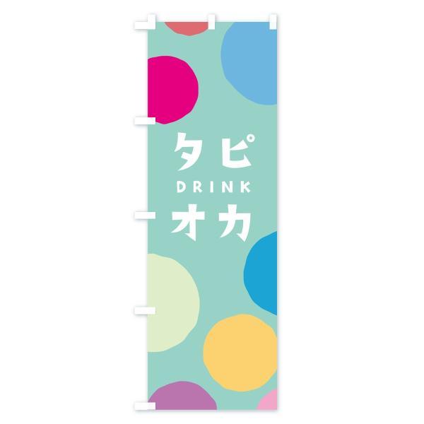 のぼり旗 タピオカドリンク goods-pro 03
