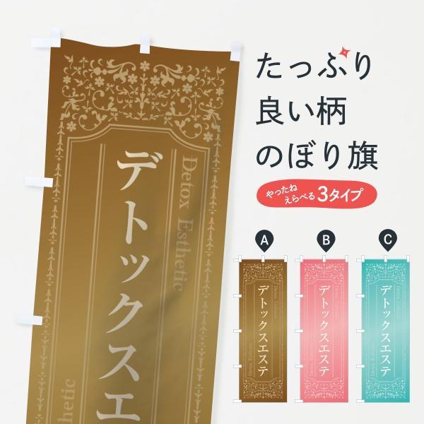 のぼり旗 デトックスエステ|goods-pro