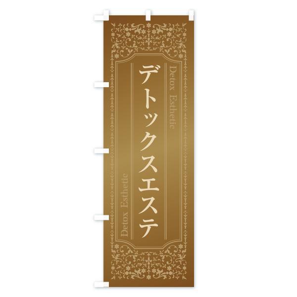 のぼり旗 デトックスエステ|goods-pro|02