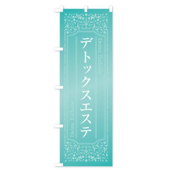 のぼり旗 デトックスエステ|goods-pro|04