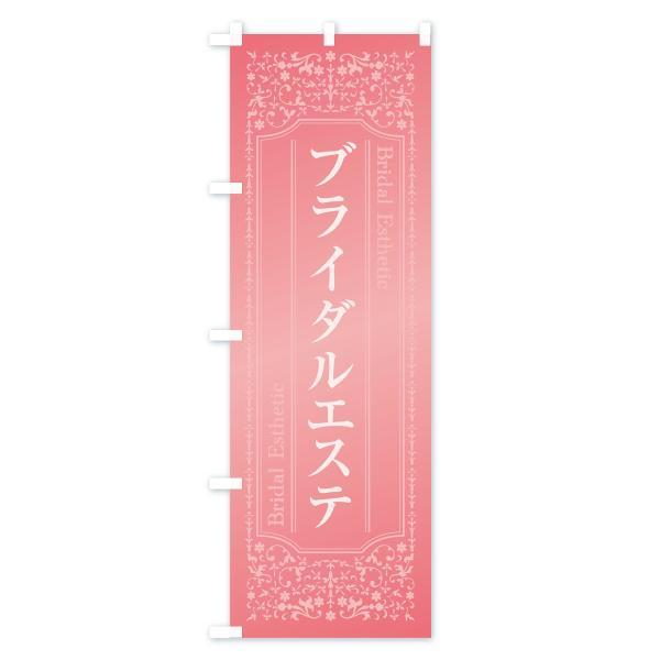 のぼり旗 ブライダルエステ|goods-pro|03