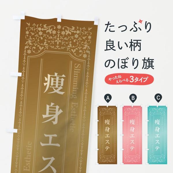 のぼり旗 痩身エステ|goods-pro