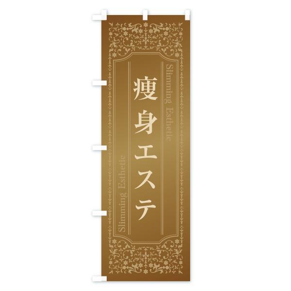のぼり旗 痩身エステ|goods-pro|02