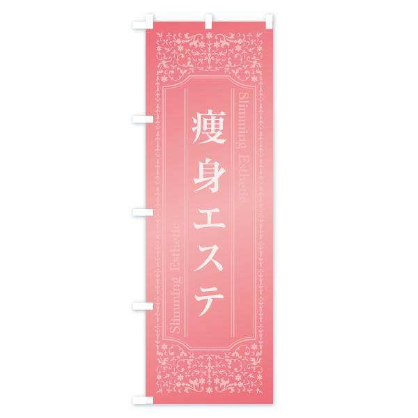 のぼり旗 痩身エステ|goods-pro|03
