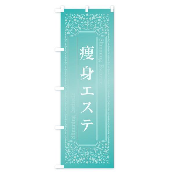 のぼり旗 痩身エステ|goods-pro|04