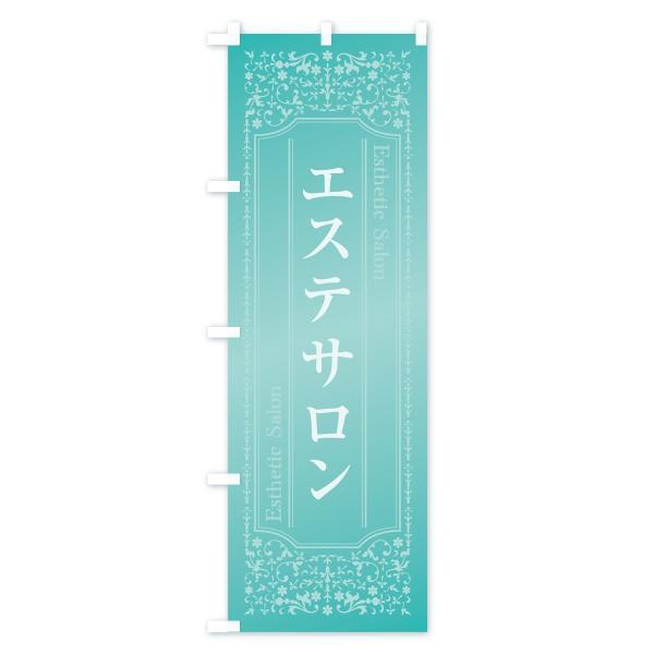のぼり旗 エステサロン|goods-pro|04