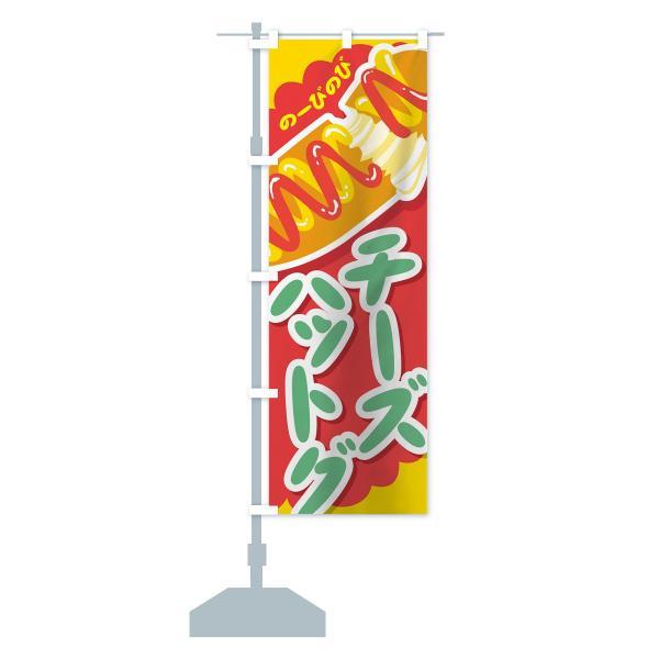 のぼり旗 チーズハットグ|goods-pro|13
