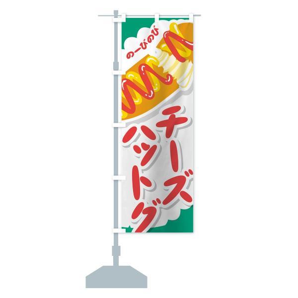 のぼり旗 チーズハットグ|goods-pro|14
