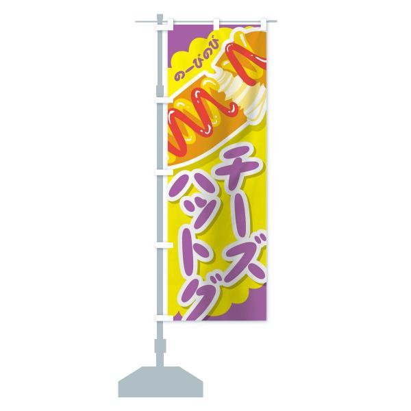 のぼり旗 チーズハットグ|goods-pro|15