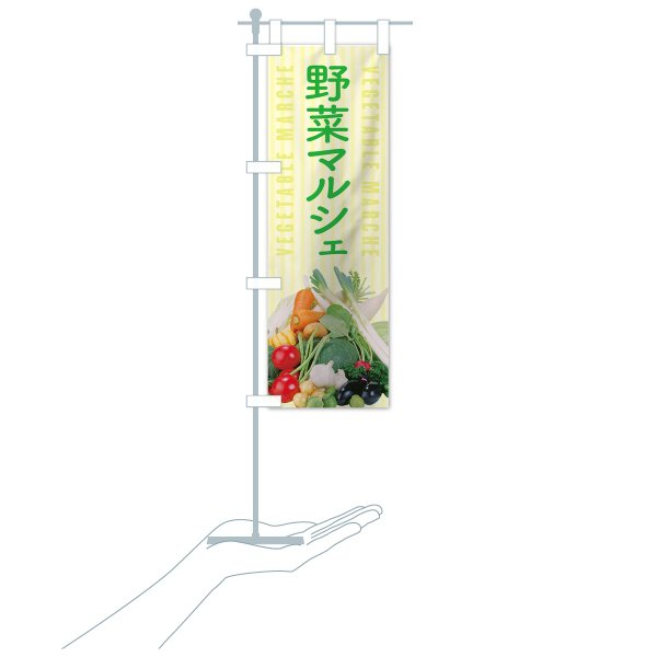 のぼり旗 野菜マルシェ|goods-pro|17