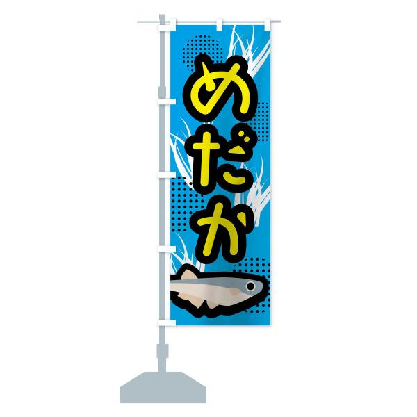 のぼり旗 めだか|goods-pro|13
